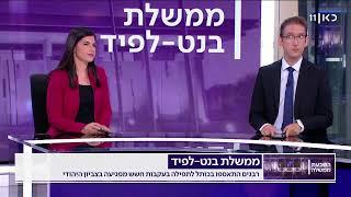 בנט: נפתח פרק חדש ביחסים עם ערביי ישראל, הקרדיט לנתניהו שפרץ את הדרך | משדר מיוחד