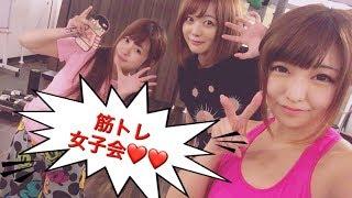 メイドジムで、萌木七海ちゃん、小山夏希ちゃん、と一緒にトレーニング...