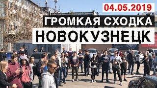 Сходка громких авто в г. Новокузнецке 04.05.2019г. - #miss_spl