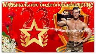 Музыкальные поздравления – с Днём 23 Февраля! DJ Манук