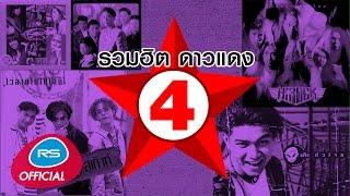 รวมฮิต ดาวแดง 4 | Official Music Long Play