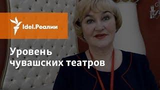 УРОВЕНЬ ЧУВАШСКИХ ТЕАТРОВ
