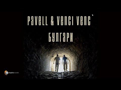 Pavell & Venci Venc' - BULGARI (Official Video)
