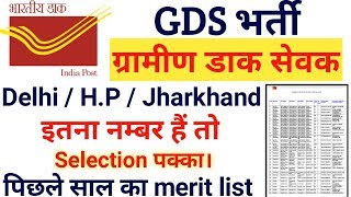 GDS Cut Off Mark 2019   GDS Pichhale Saal Ka Merit List