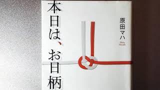原田マハ 著 徳間文庫 スピーチの極意 十ヶ条 1、スピーチの目指すとこ...