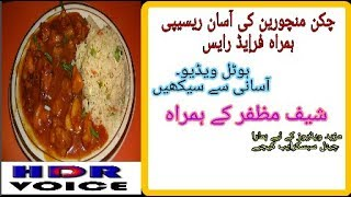 Chicken manchurian with fried rice recipe with Chef Live Video