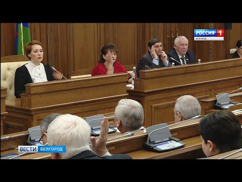 Бюджет Белгородской области на 2020 год принят