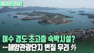 [여기는 전남] 여수 경도 초고층 숙박시설?…해양관광단…