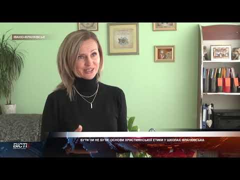 Бути чи не бути: основи християнської етики у школах Франківська