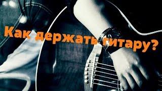 Уроки игры на гитаре. Урок 1 Как держать гитару