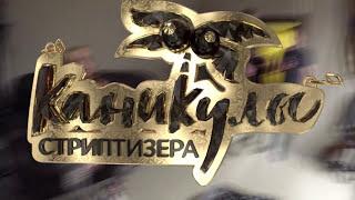 Катя Самбука сделала ХОРОШО подружке  - ВЛОГ 'Каникулы стриптизера' - ВЫПУСК №10