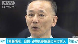 谷垣前幹事長が警戒「長期政権になると飽きが来る」(19/06/26)