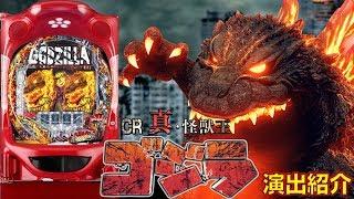最新台【CR 真・怪獣王ゴジラ】試打動画