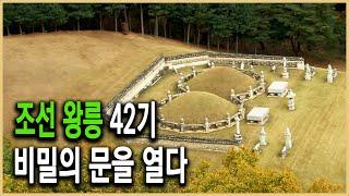역사추적 – 조선 왕릉은 어떻게 만들어졌나