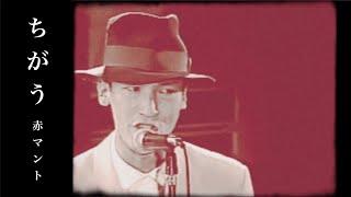 高橋洋 作詞作曲、歌唱 Hiroshi Takahashi / Vocal 山原一浩 編曲、演奏 Kazuhiro Yamahara / All Instruments #赤マント #高橋洋 #山原一浩 #ちがう.