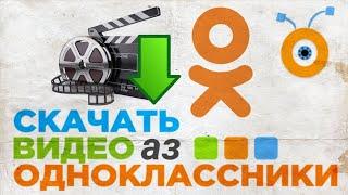 Скачать Скачать кардани видео аз Одноклассники 2019