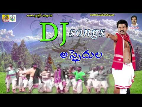 Asaidula Haarathi Dj Song - Telangana Folk Dj Songs - Dj Songs Telugu - Janapada Dj Songs