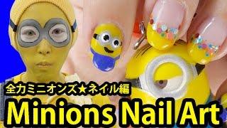 【全力ミニオンズ】ネイル編☆ Minions Nail Art Tutorial - Despicable Me