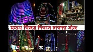 Bijoy Dibosh Lighting on Dhaka 2018 | ঢাকায় বিজয় দিবসের সাজ || Street View thumbnail