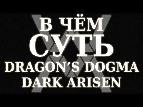 В чём суть - Dragon's Dogma: Dark Arisen (PC) ?