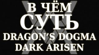 В чём суть - Dragon's Dogma: Dark Arisen (PC) ?