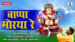 Bappa Morya Re Ganpati Song Ganesha Song Sumeet Music