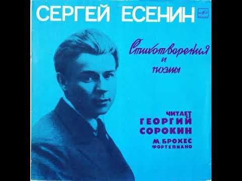 Сергей Есенин. Стихотворения и поэмы. Читает Георгий Сорокин. М40-38615. 1976
