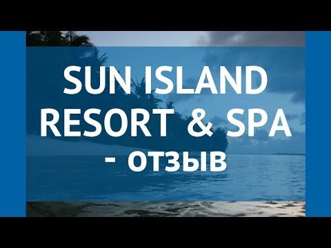 SUN ISLAND RESORT & SPA 5* Мальдивы отзывы – отель САН ИСЛАНД РЕЗОРТ ЭНД СПА 5 Мальдивы отзывы видео