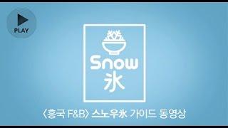 [흥국에프엔비] 스노우빙 실크빙수