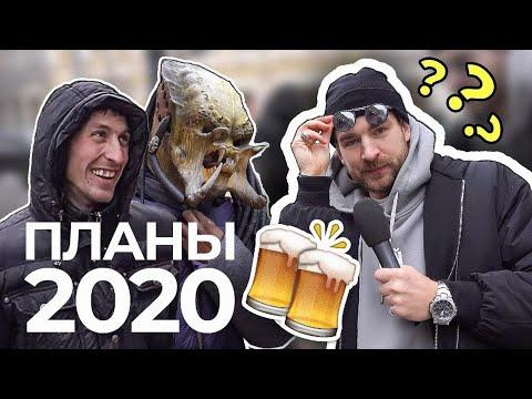 ПЛАНЫ НА 2020 ГОД: Серёжа и микрофон в 4К #59