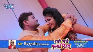 भोजपुरी का नया सबसे बड़ा हिट गाना 2019 - Las Las Karata Ae Raja - Pintu Purushottam - Bhojpuri Song