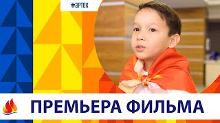 В Артеке прошла премьера фильма Сестренка с Арсланом Крымчуриным
