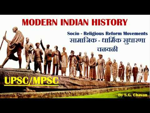MODERN INDIAN HISTORY||Socio - Religious Reform Movements||