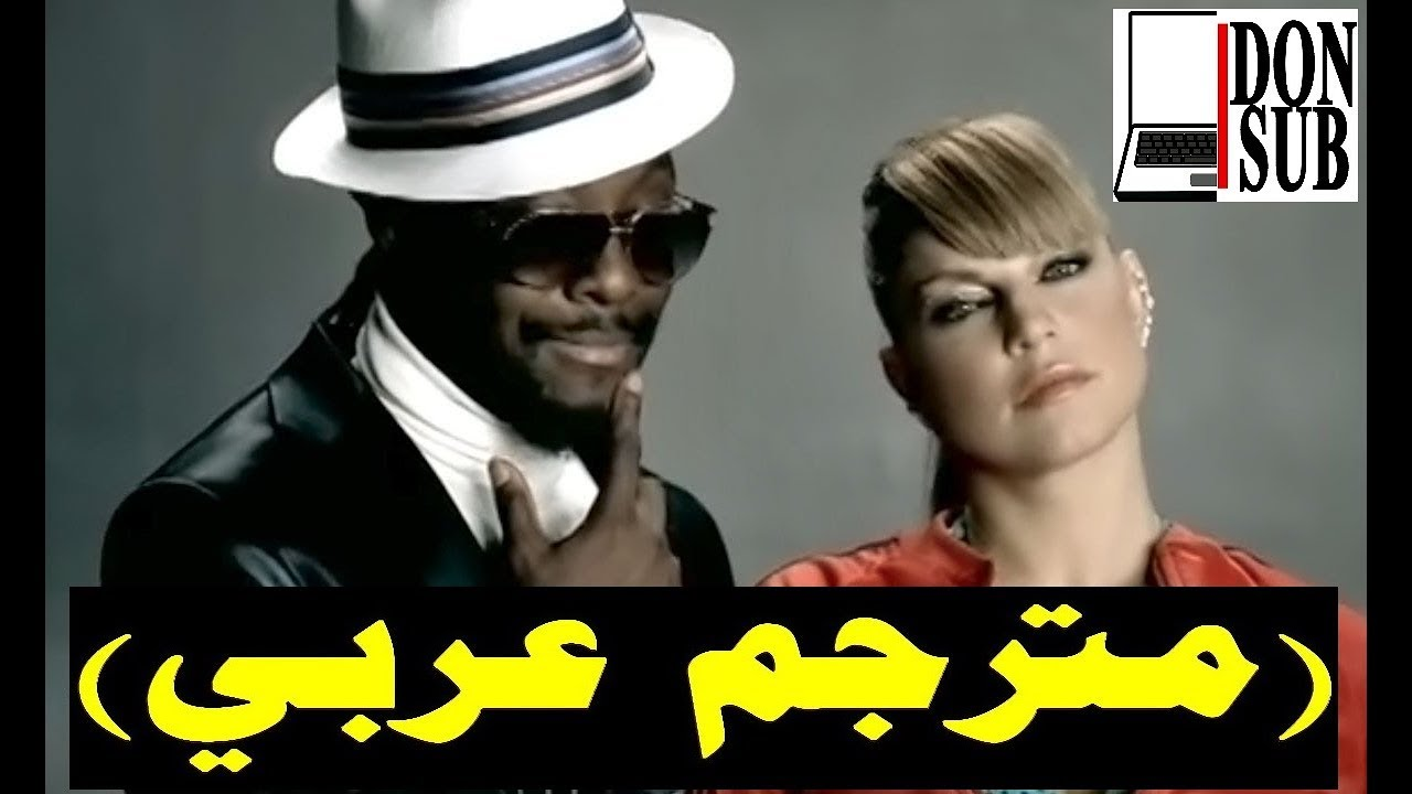 The Black Eyed Peas – My Humps (مترجمة للعربية) | DonSub.com