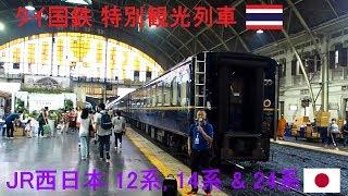 2018/12/22 【タイ国鉄】 特別観光列車 12系, 14系 & 24系貴賓車付 バンコク フアランポーン駅