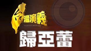 2014.06.15【台灣演義】台灣影后 歸亞蕾 | Taiwan History - Rose Kuei