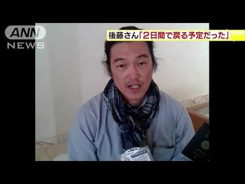「後藤さんは2日間で戻る予定だった」日本人人質(15/01/23)
