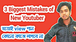 3 Biggest Mistakes that new youtuber make