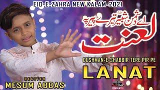Eid e Zahra Manqabat 2021   Ay Dushman e Shabbir Tere Peer Py Lanat   Mesum Abbas   9 Rabi ul Awal