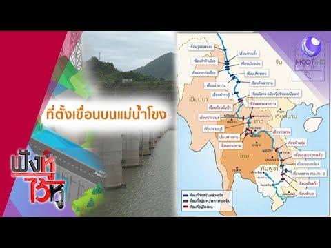 กระทบ.. ชาตินี้..ชาติไหน ผุดเขื่อนไฟฟ้าแม่น้ำโขงเกินร้อย - วันที่ 22 Nov 2019
