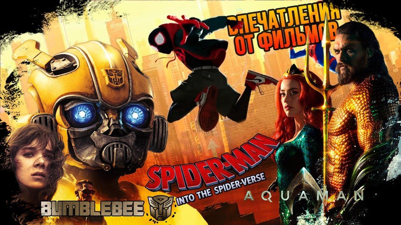 IKOTIKA - Человек паук: Через вселенные, Бамблби и Аквамен ...