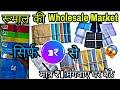 रुमाल होलसेल मार्केट घर बैठे मंगवाई रुमाल मात्र ₹3 में handkerchief wholesale market Sadar bazar