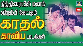 80s Love Songs | Tamil Songs