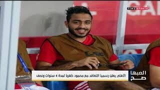 الأهلي يعلن رسميا التعاقد مع محمود كهربا لمدة 4 سنوات ونصف - العبها صح