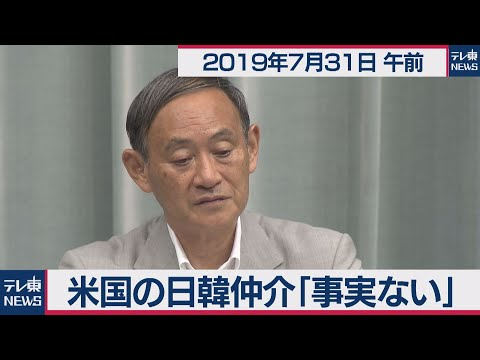 米国による日韓仲介報道に、菅官房長官「そんな事実はございません!」フェイクニュースでしたw