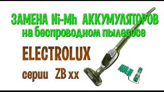 Беспроводный пылесос Electrolux   замена никель-металл-гидридных аккумуляторов(, 2016-11-24T16:28:22.000Z)