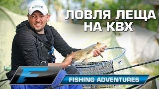 Ловим крупного леща.Рыболовные приключения 4.  Ловля леща на КВХ