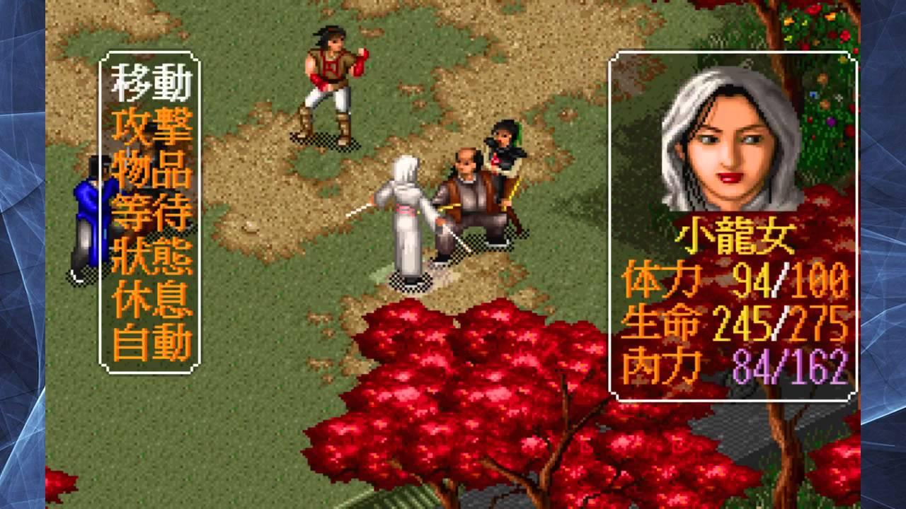 金庸群俠傳DOS版PT6-2-西湖梅莊(2016 01 23) - YouTube