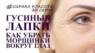 ГУСИНЫЕ ЛАПКИ, как убрать морщинки вокруг глаз. Омоложение лица