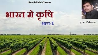 9. भारतीय कृषि (भाग- 1 )